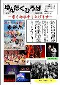 yuntaku_35